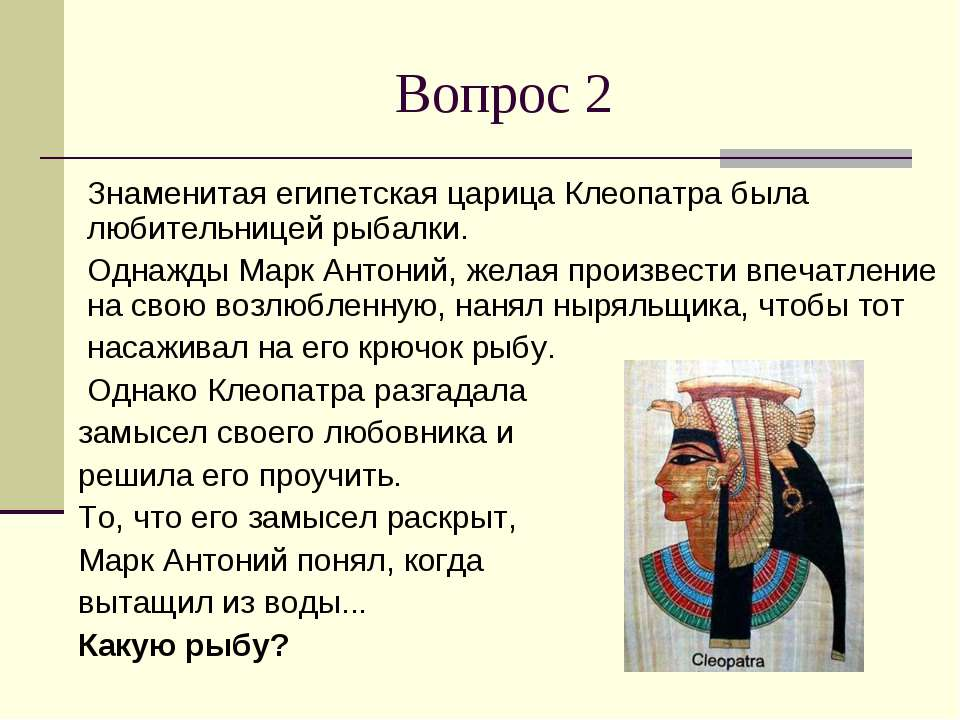 Вопрос 2 Знаменитая египетская царица Клеопатра была любительницей рыбалки. О...