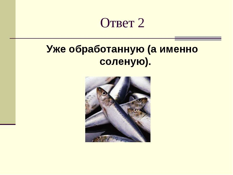 Ответ 2 Уже обработанную (а именно соленую).