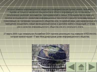 Сегодня термины информационное общество и информатизация прочно заняли свое м...