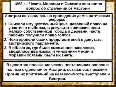 1868 г. –Чехия, Моравия и Силезия поставило вопрос об отделении от Австрии Ав...