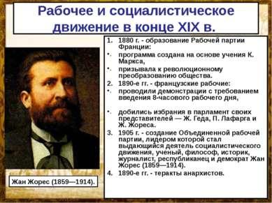 Рабочее и социалистическое движение в конце XIX в. 1880 г. - образование Рабо...