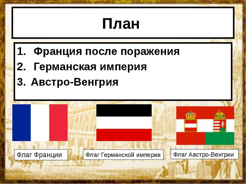 План Франция после поражения Германская империя Австро-Венгрия Флаг Австро-Ве...