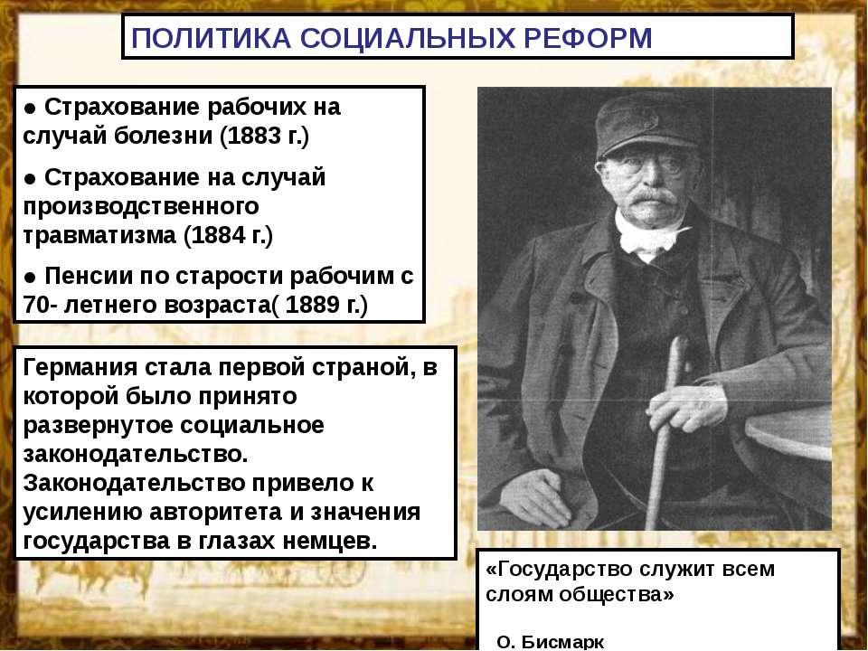 ПОЛИТИКА СОЦИАЛЬНЫХ РЕФОРМ ● Страхование рабочих на случай болезни (1883 г.) ...