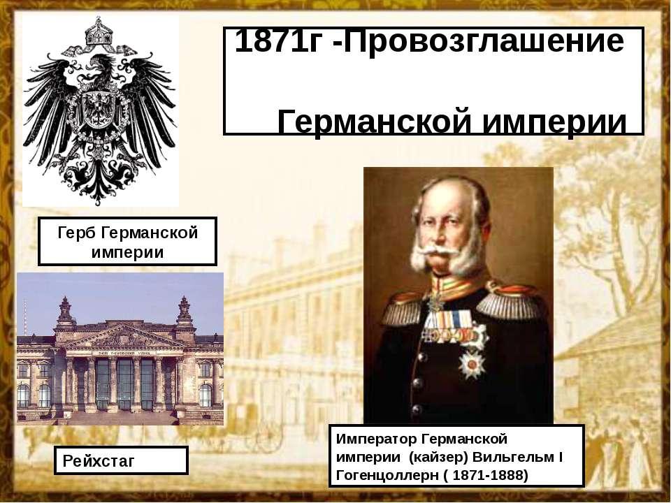 1871г -Провозглашение Германской империи Император Германской империи (кайзер...