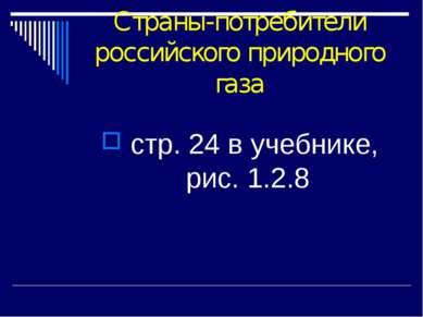 Страны-потребители российского природного газа стр. 24 в учебнике, рис. 1.2.8
