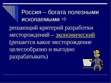Россия – богата полезными ископаемыми решающий критерий разработки месторожде...