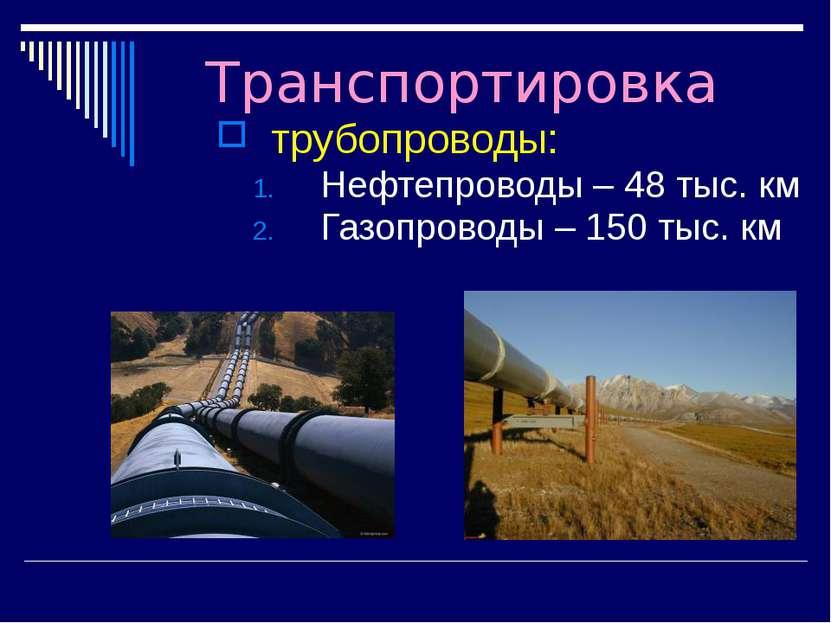 Транспортировка трубопроводы: Нефтепроводы – 48 тыс. км Газопроводы – 150 тыс...