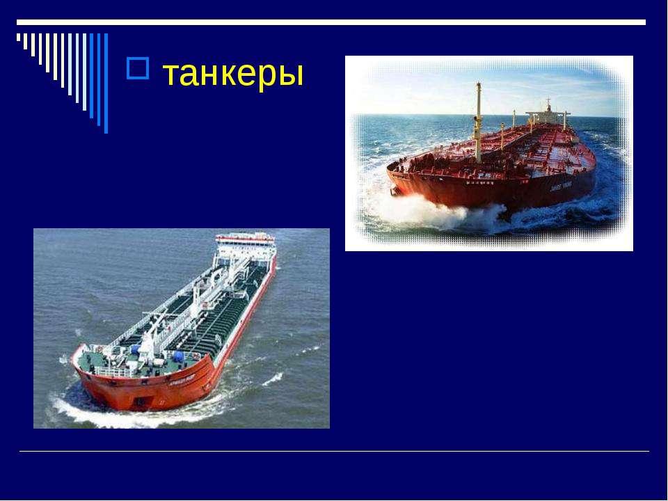 танкеры