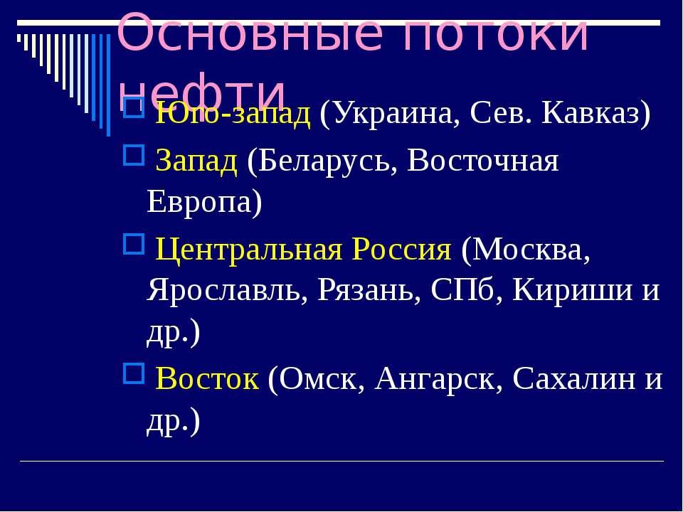 Основные потоки нефти Юго-запад (Украина, Сев. Кавказ) Запад (Беларусь, Восто...