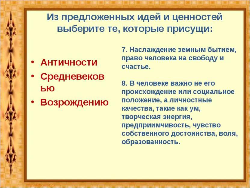 Из предложенных идей и ценностей выберите те, которые присущи: Античности Сре...