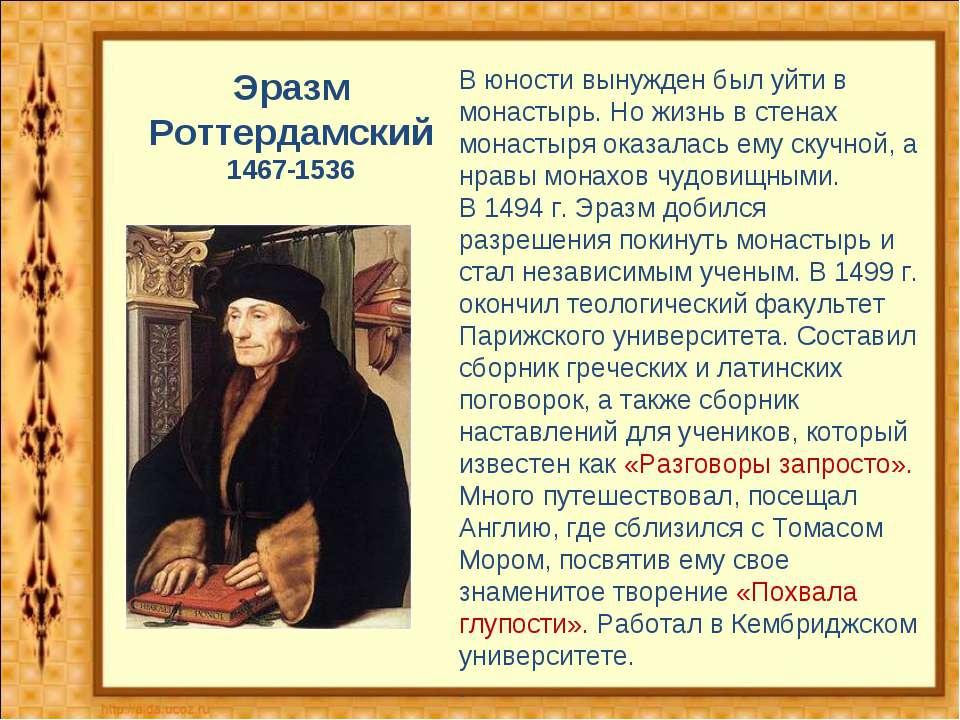 Эразм Роттердамский 1467-1536 В юности вынужден был уйти в монастырь. Но жизн...