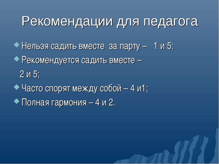 Рекомендации для педагога Нельзя садить вместе за парту – 1 и 5; Рекомендуетс...