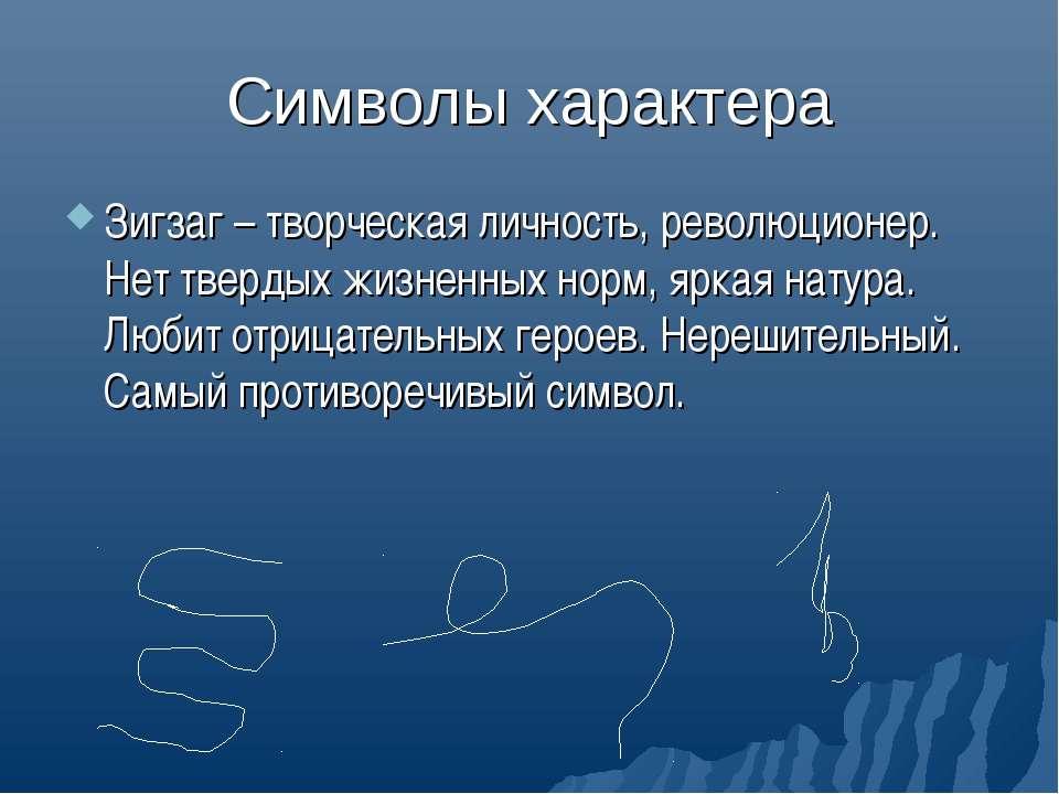 Символы характера Зигзаг – творческая личность, революционер. Нет твердых жиз...