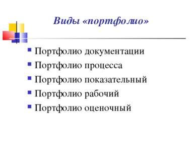 Виды «портфолио» Портфолио документации Портфолио процесса Портфолио показате...