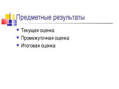 Предметные результаты Текущая оценка Промежуточная оценка Итоговая оценка