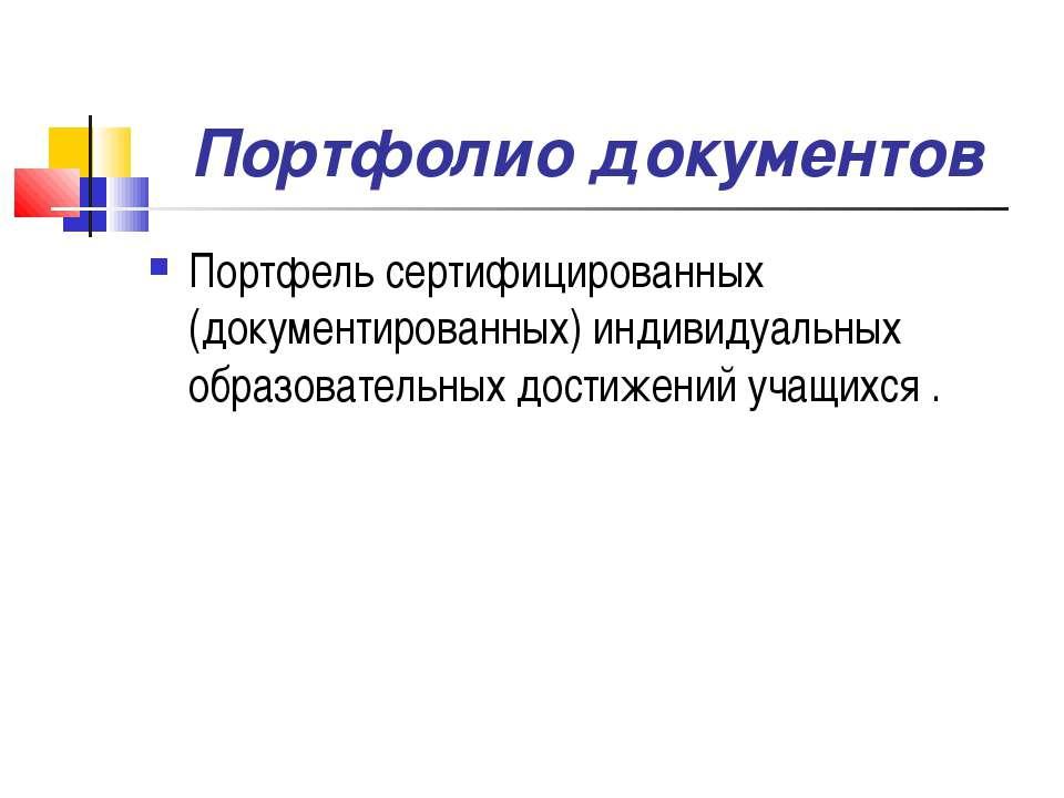 Портфолио документов Портфель сертифицированных (документированных) индивидуа...