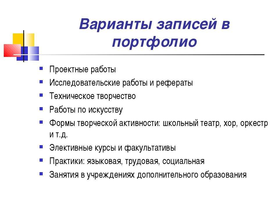 Варианты записей в портфолио Проектные работы Исследовательские работы и рефе...
