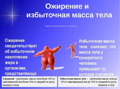 Ожирение и избыточная масса тела «ожирение» и «избыточная масса тела» — это н...