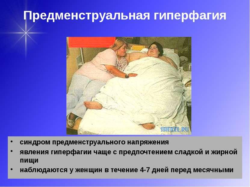 Предменструальная гиперфагия синдром предменструального напряжения явления ги...