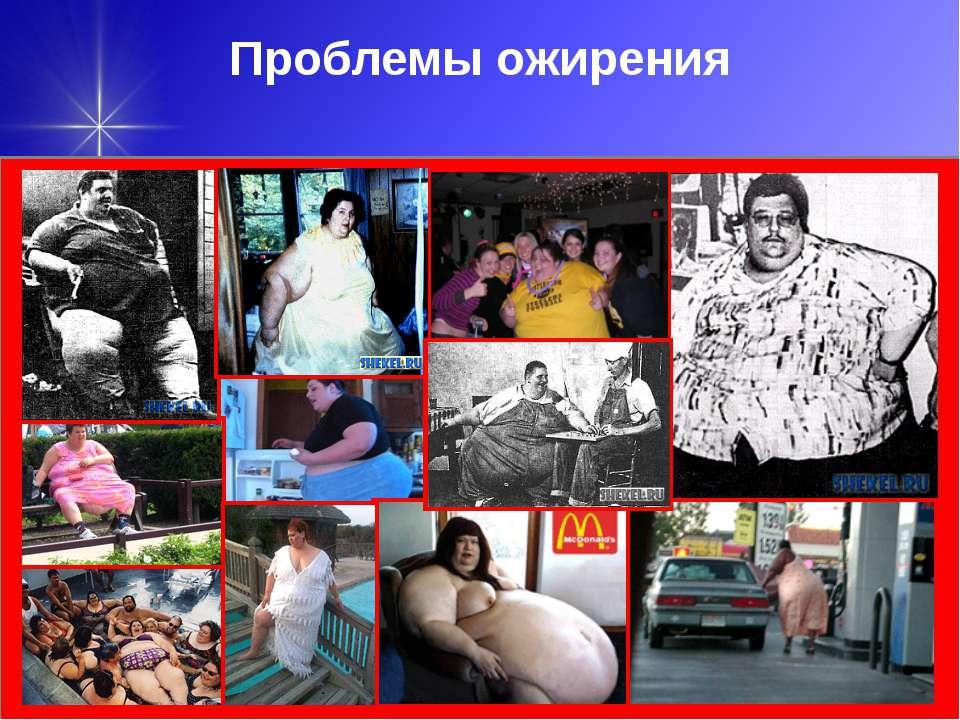 Проблемы ожирения