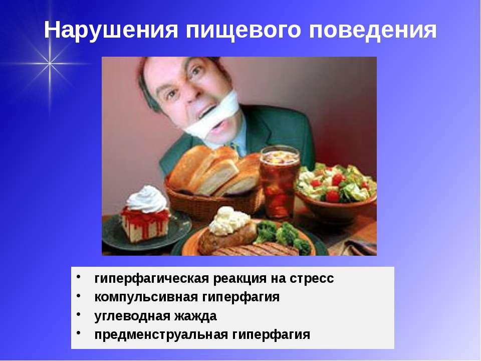 Нарушения пищевого поведения гиперфагическая реакция на стресс компульсивная ...
