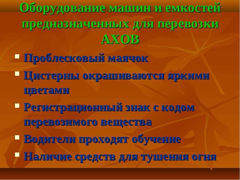 Оборудование машин и емкостей предназначенных для перевозки АХОВ Проблесковый...