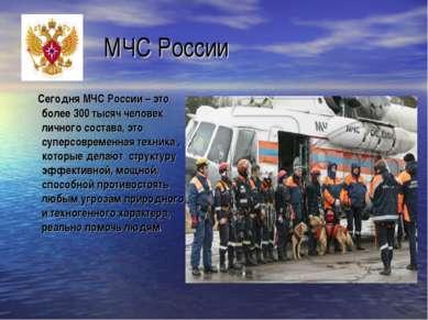 МЧС России Сегодня МЧС России – это более 300 тысяч человек личного состава, ...