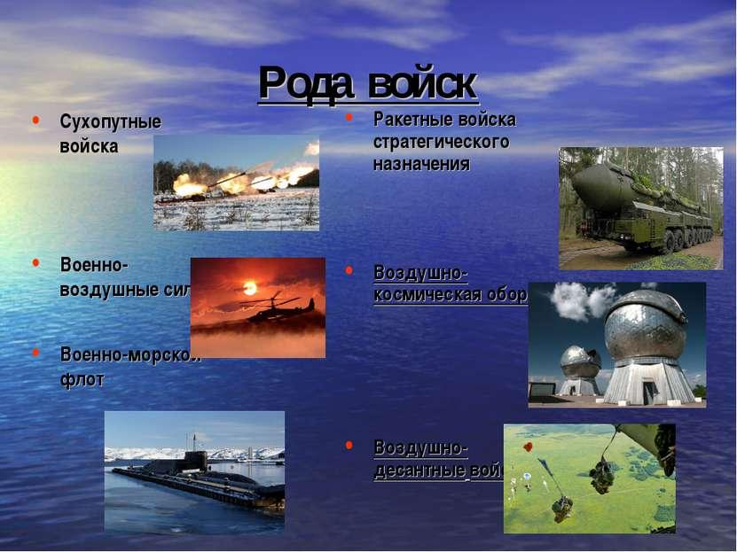 Рода войск Сухопутные войска Военно-воздушные силы Военно-морской флот Ракетн...