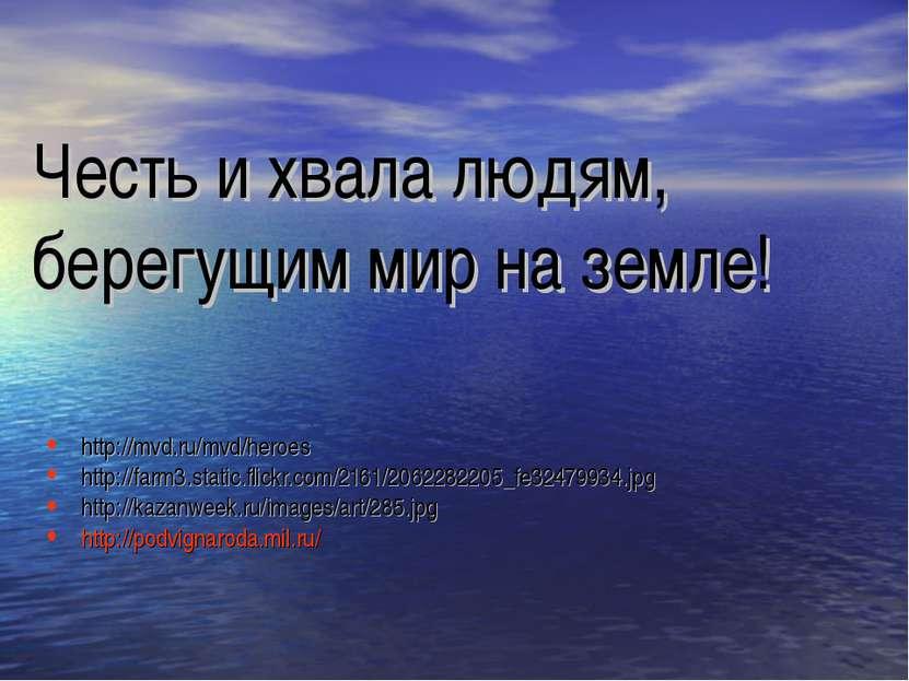 Честь и хвала людям, берегущим мир на земле! http://mvd.ru/mvd/heroes http://...