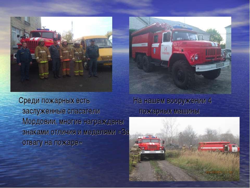 На нашем вооружении 4 пожарных машины Среди пожарных есть заслуженные спасате...