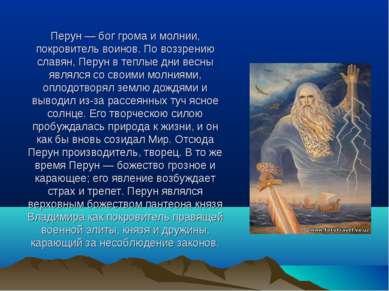 Перун — бог грома и молнии, покровитель воинов. По воззрению славян, Перун в ...