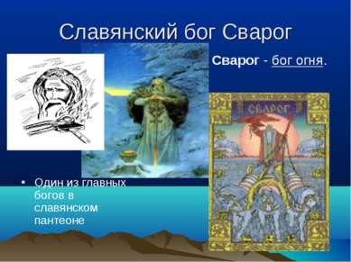Славянский бог Сварог Один из главных богов в славянском пантеоне Сварог - бо...