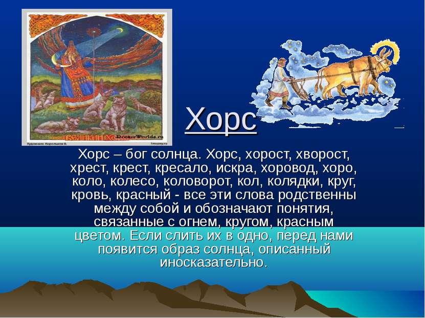 Хорс Хорс – бог солнца. Хорс, хорост, хворост, хрест, крест, кресало, искра, ...