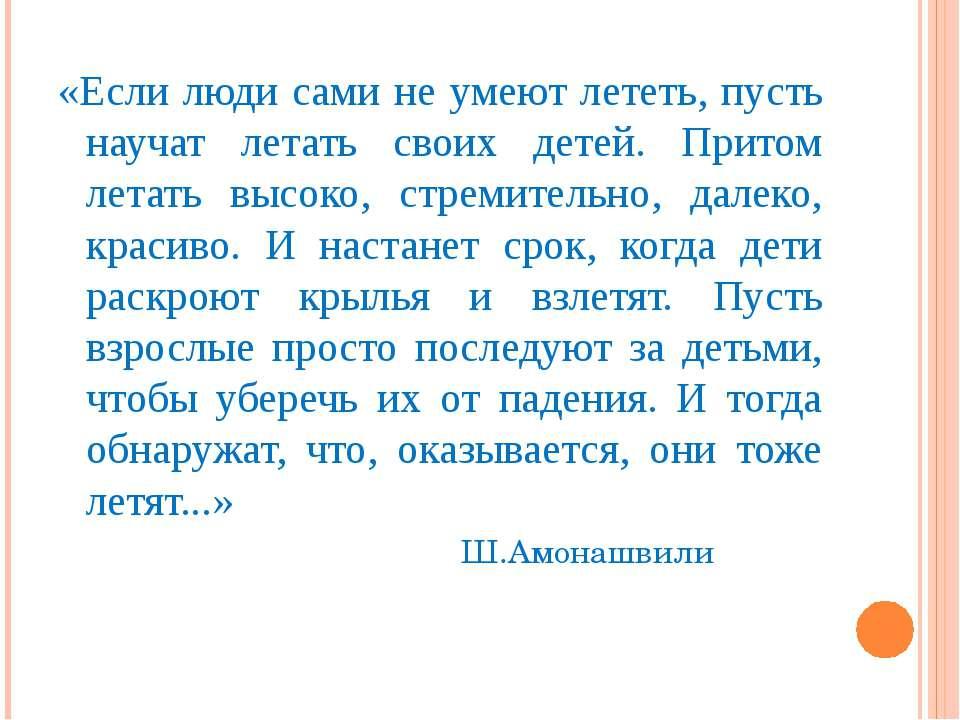 «Если люди сами не умеют лететь, пусть научат летать своих детей. Притом лета...