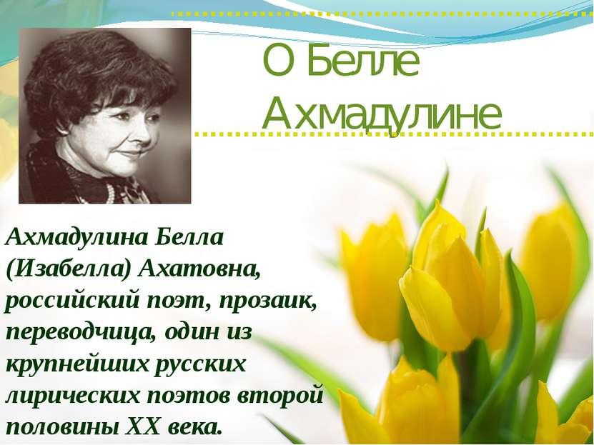 О Белле Ахмадулине Ахмадулина Белла (Изабелла) Ахатовна, российский поэт, про...