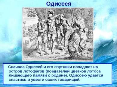 Одиссея Сначала Одиссей и его спутники попадают на остров лотофагов (поедател...