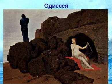 Одиссея Последний корабль причалил к острову волшебницы Кирки. Когда часть ег...