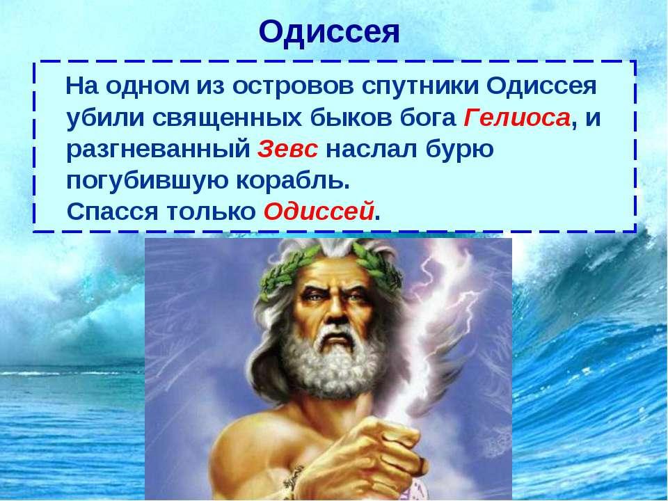 Одиссея На одном из островов спутники Одиссея убили священных быков бога Гели...