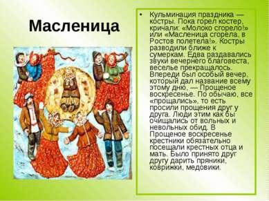 Масленица Кульминация праздника — костры. Пока горел костер, кричали: «Молоко...