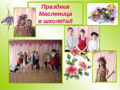 Праздник Масленица в школе№8