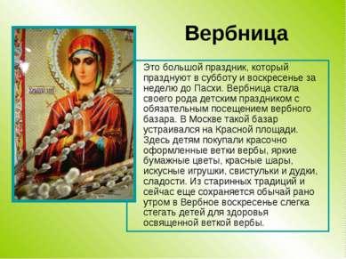 Вербница Это большой праздник, который празднуют в субботу и воскресенье за н...