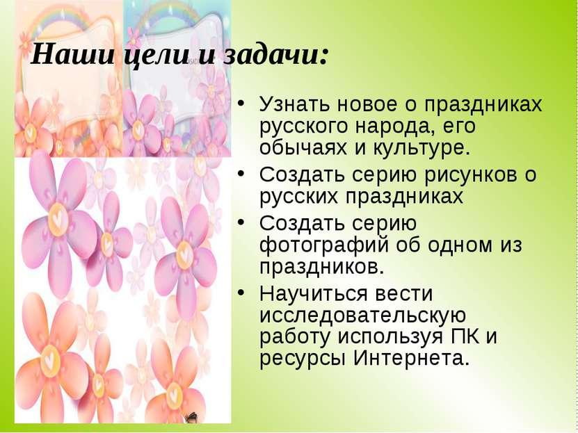 Узнать новое о праздниках русского народа, его обычаях и культуре. Создать се...