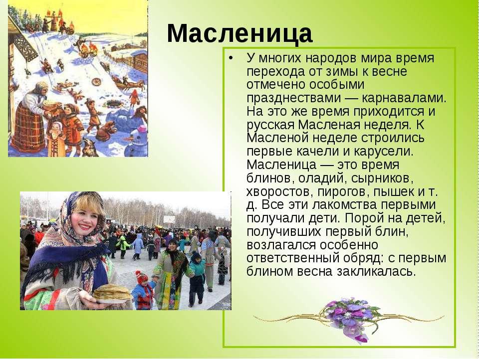 Масленица У многих народов мира время перехода от зимы к весне отмечено особы...