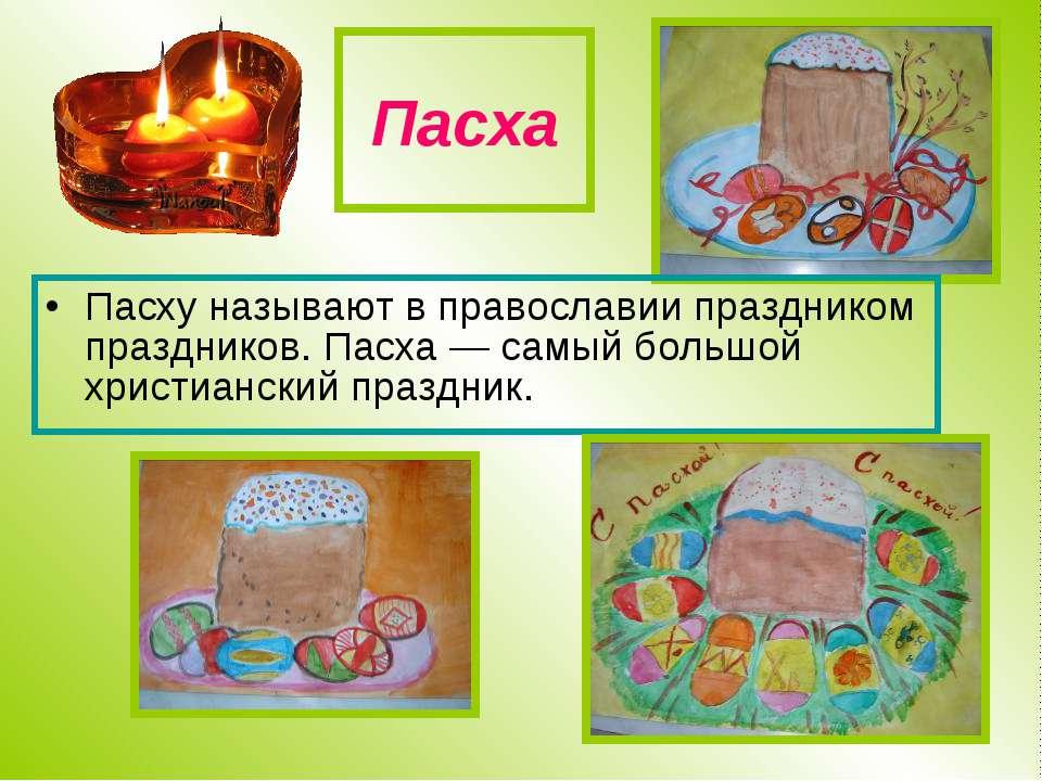 Пасха Пасху называют в православии праздником праздников. Пасха — самый больш...