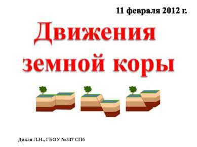 Дикая Л.Н., ГБОУ №347 СПб