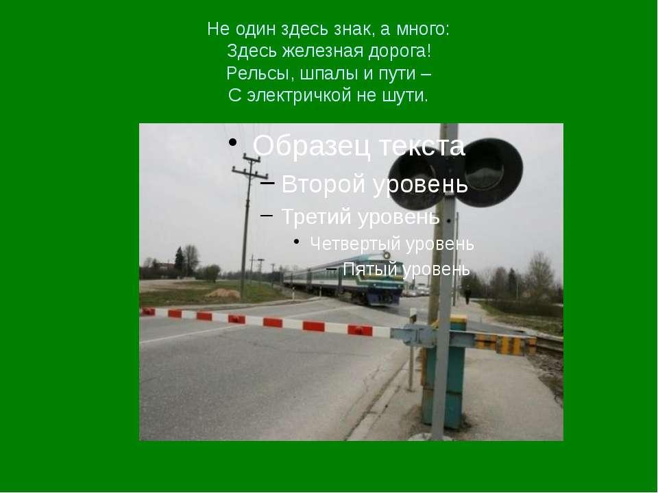 Не один здесь знак, а много: Здесь железная дорога! Рельсы, шпалы и пути – С ...