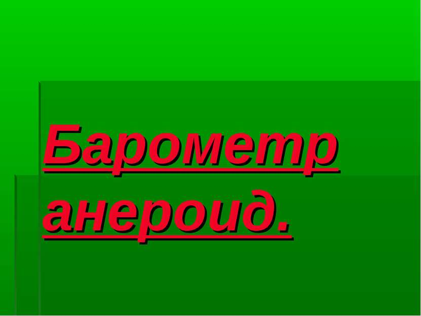 Барометр анероид.