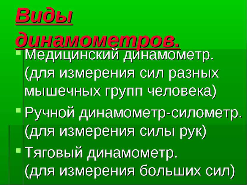 Виды динамометров. Медицинский динамометр. (для измерения сил разных мышечных...