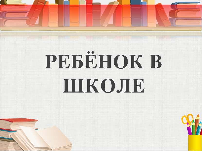 РЕБЁНОК В ШКОЛЕ