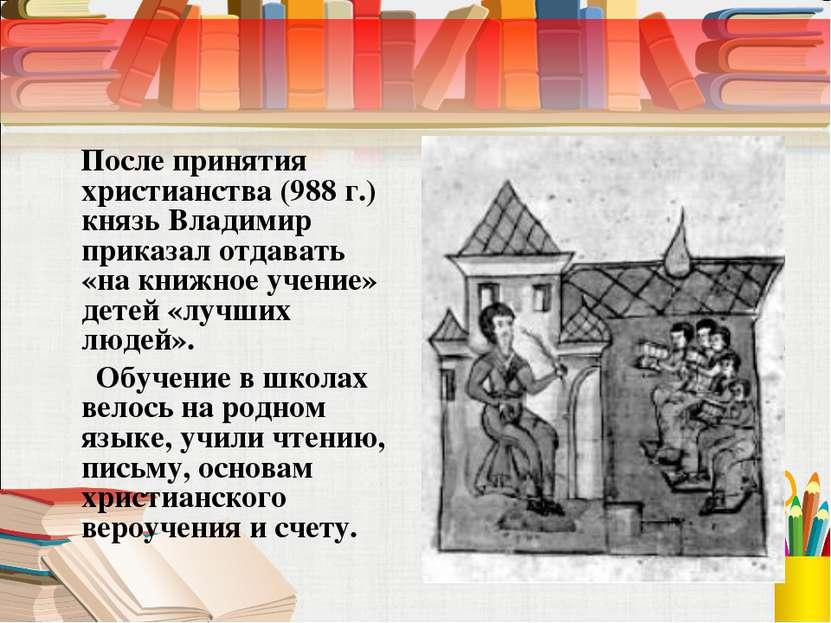После принятия христианства (988 г.) князь Владимир приказал отдавать «на кни...